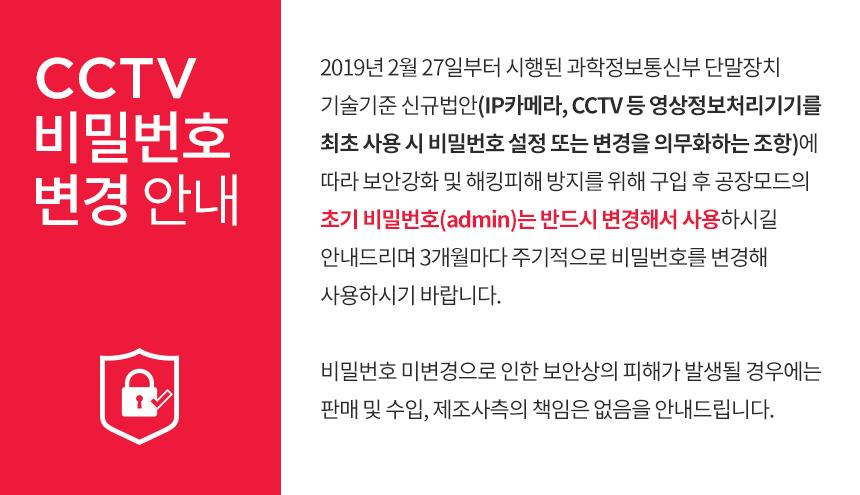 cctv_pwd_notice.jpg