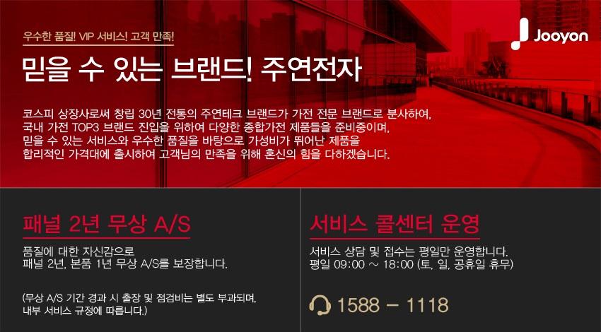 jye_service_web_tv_2year.jpg