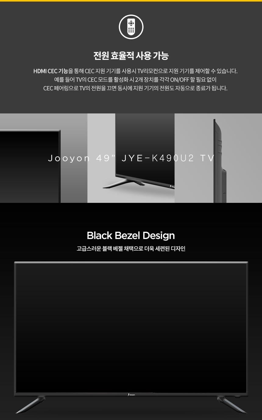 JYE-K490U2_09.jpg