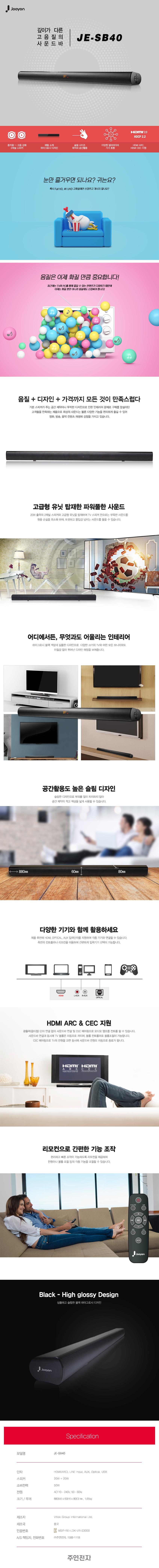 jooyon_soundbar_je-sb40.jpg